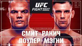 Результаты UFC Fight Night 175: Александр Ракич - Энтони Смит