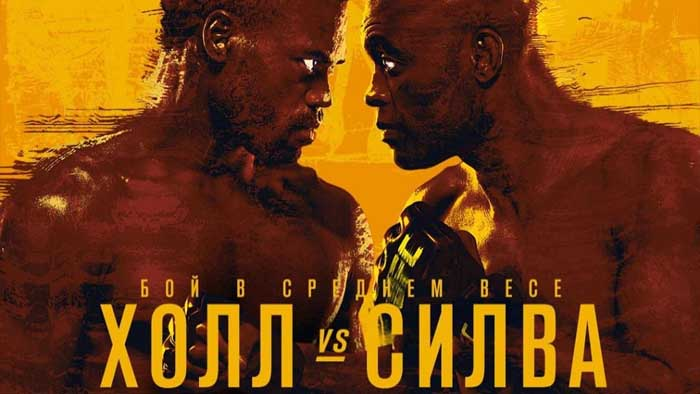 Результаты UFC Fight Night 181: Андерсон Силва - Юрайя Холл